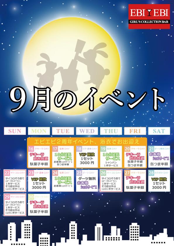 【9月イベント】浴衣やテキーラ飲み放題デー