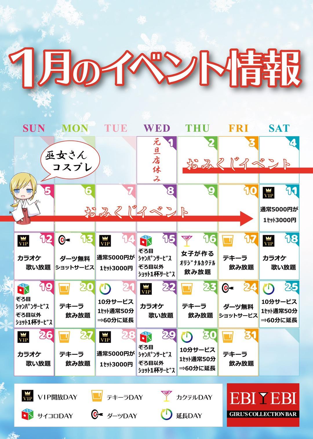恵比寿店1月イベント