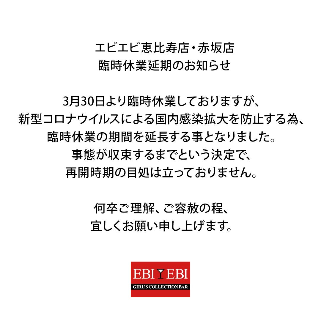 臨時休業延長のお知らせ