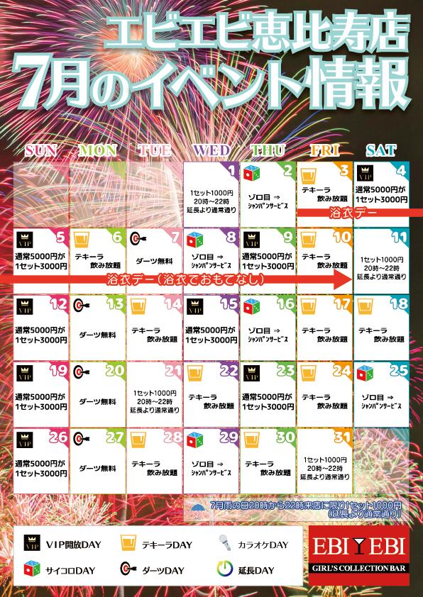 恵比寿7月イベント
