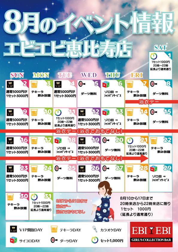 8月の恵比寿店イベントスケジュール