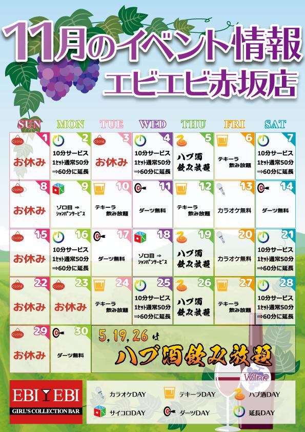 赤坂11月イベント