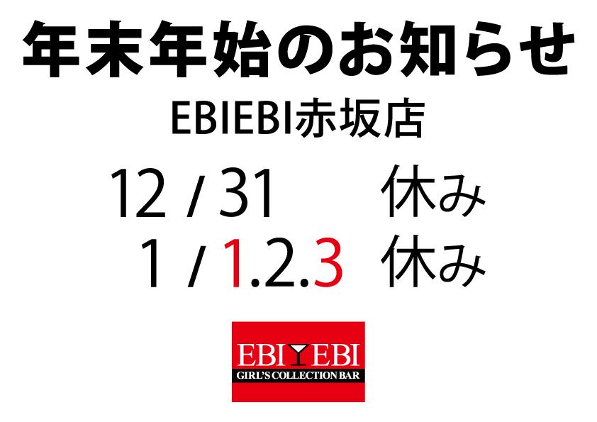 赤坂年末年始の営業日