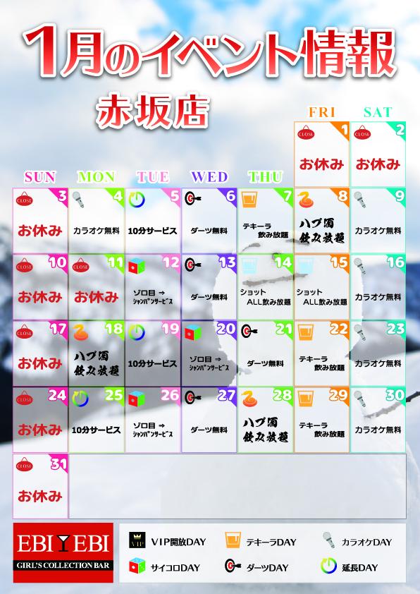 赤坂1月イベントカレンダー