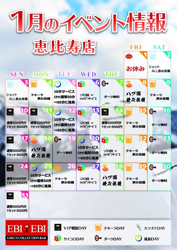 恵比寿1月イベントカレンダー
