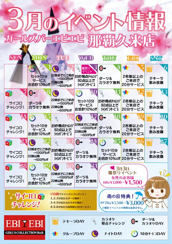3月度久米店イベントカレンダー