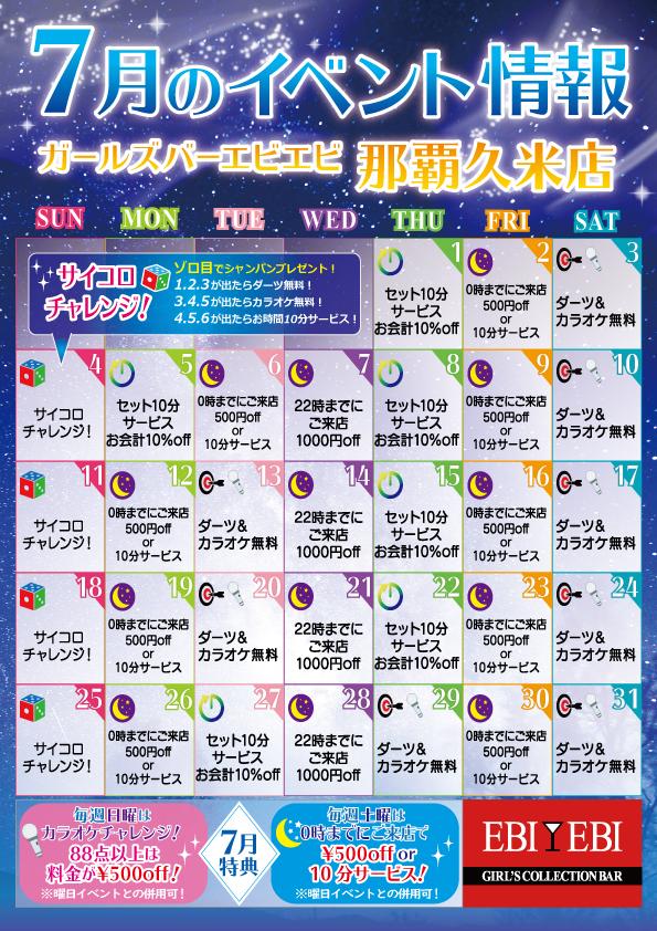 7月度久米店イベントカレンダー