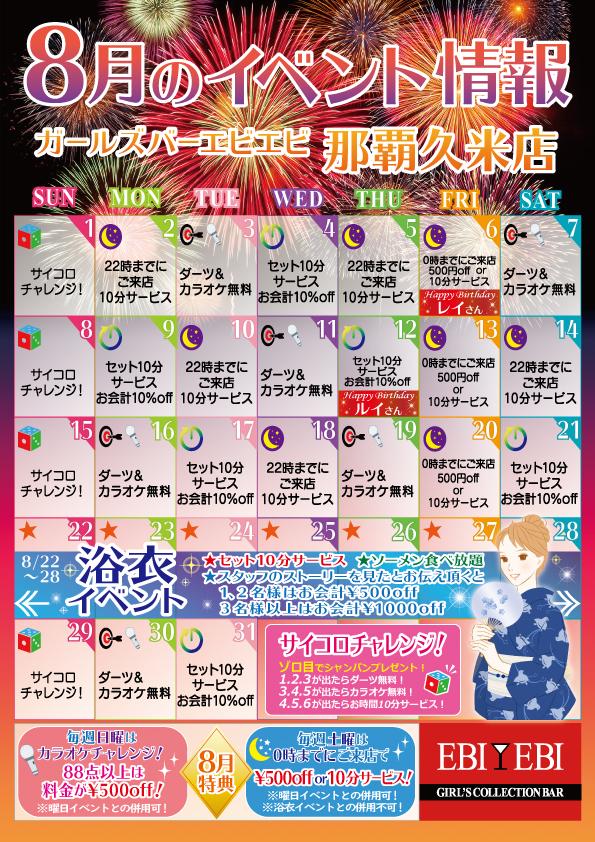 久米店8月度イベントカレンダー