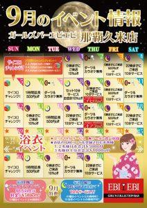 久米店9月度イベントカレンダー