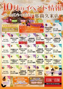 久米店10月度イベントカレンダー